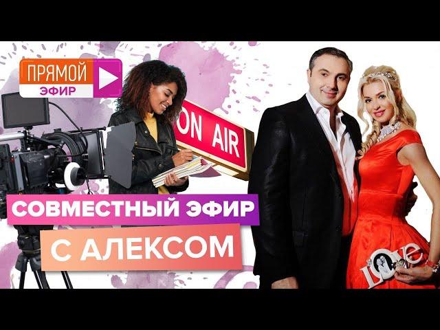 Отношения. Совместный эфир с Алексом #ЮлияНовиковашколаотношений #Психологияотношений