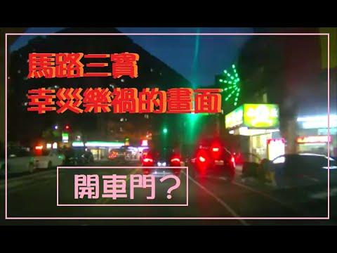 馬路三寶 幸災樂禍的畫面-這回~亂開車門的遇上汽車了!