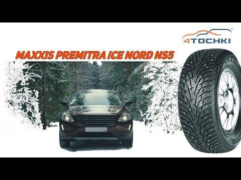 Зимние шины Maxxis Premitra Ice Nord NS5