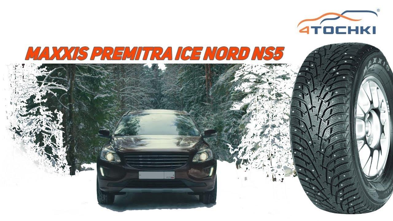 Зимние шины Maxxis Premitra Ice Nord NS5.  Шины и диски 4точки - Wheels & Tyres.