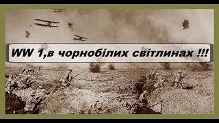 Перша Світова Війна,в карпатських горах.