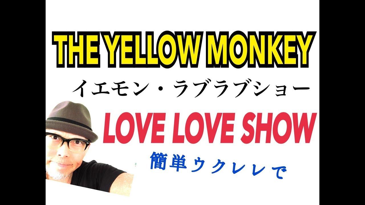 LOVE LOVE SHOW / THE YELLOW MONKEY【ウクレレ 超かんたん版 コード&レッスン付】GAZZLELE