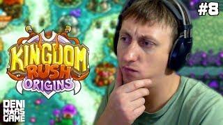 НЕУЯЗВИМЫЙ БОСС ● Kingdom Rush Origins ● Прохождение #8