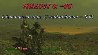 Fallout 4 -- 5.Светящееся море. Силовая броня -- X 01