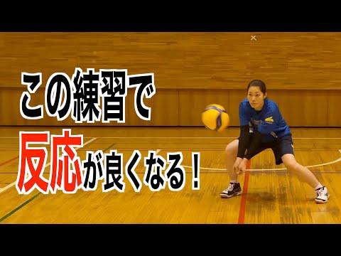 【レシーブ】反応が良くなる練習!【バレーボール】