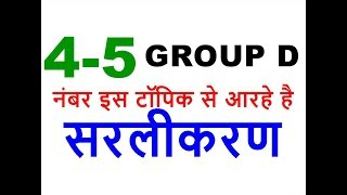 SIMPLIFICATION TRICKS FOR RAILWAY GROUP D 2018