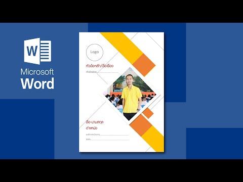 ออกแบบหน้าปก EP.1 ด้วย Microsoft Word ง่าย ๆ ใคร ๆ ก็ทำได้