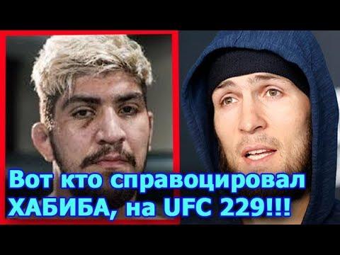 Диллон Дэнис главный зачинщик СКАНДАЛА на UFC 229 !!!