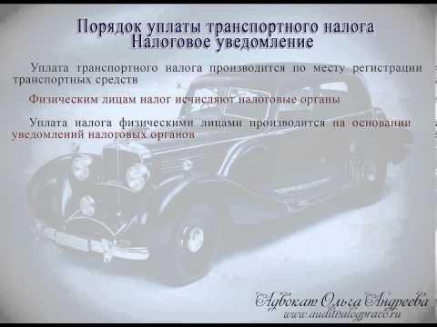 Сроки уплаты транспортного налога. Налоговое уведомление