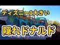 【東京ディズニーシー】マーメイドラグーンにある巨大隠れドナルド