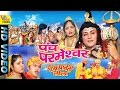 Panch Parmeshwar || पञ्च परमेश्वर || Shiv Parvati Leela || Dehati Lok Geet 2016