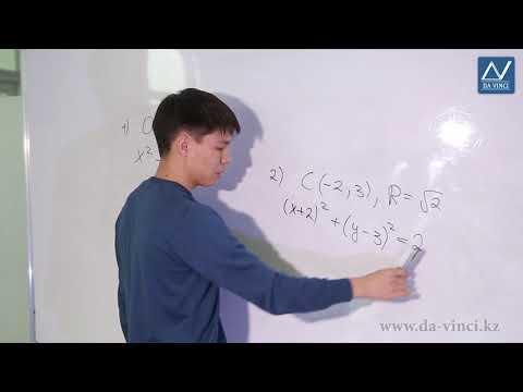 Как построить окружность по уравнению