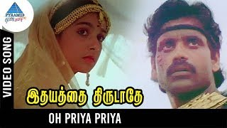 Idhayathai Thirudathe Tamil Movie Songs | Oh Priya Priya Video Song | Nagarjuna | Girija | Ilayaraja