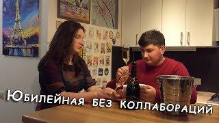 Обзор игристого вина Российское Шампанское Юбилейное белое брют