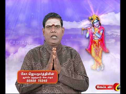 KRISHNAN THOODHU ON CAPTAIN TV | 06.11.2016