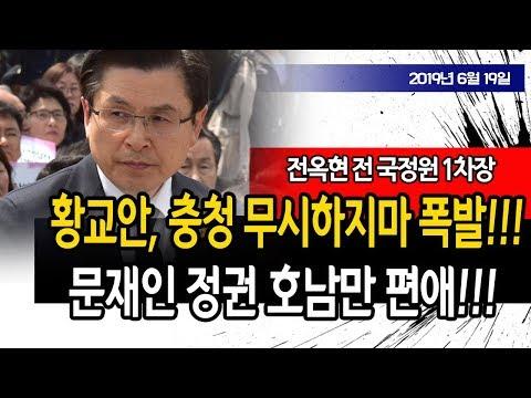 황교안, 충청 무시하지 마 폭발!!! (전옥현 전 국정원 1차장) / 신의한수