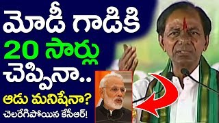 CM KCR Left And Right For PM Modi | TRS BJP | Telangana News | Take One Media | CM Chandrababu | KTR