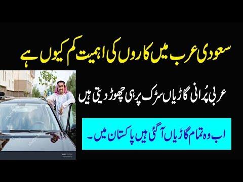 Saudi Arabia Cars in Arbi Men review All details in old cars in Pakistan