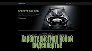Новая Видеокарта Nvidia GTX 1180   Технические характеристики