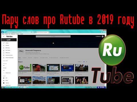 Пару слов про Rutube в 2019 году