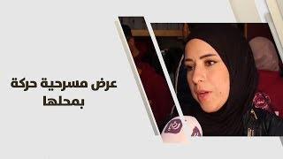 عرض مسرحية حركة بمحلها