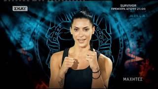 Μελίνα Μεταξά  παρουσίαση  πριν ξεκινήσει στο Survivor 2 - 21.1.18