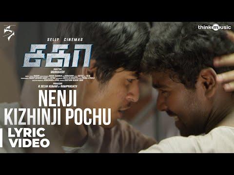 Sagaa Songs | Nenji Kizhinji Pochu Song Lyrical Video | Shabir | Murugesh