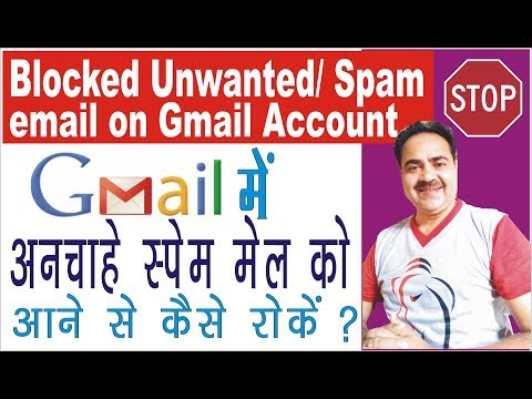How to Block and Unblock Unwanted emails on Gmail account in Hindi