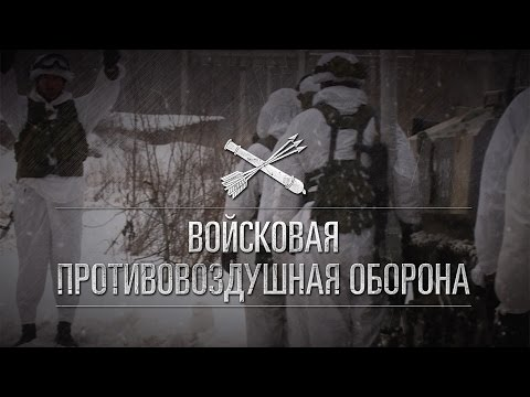 пво россии видео