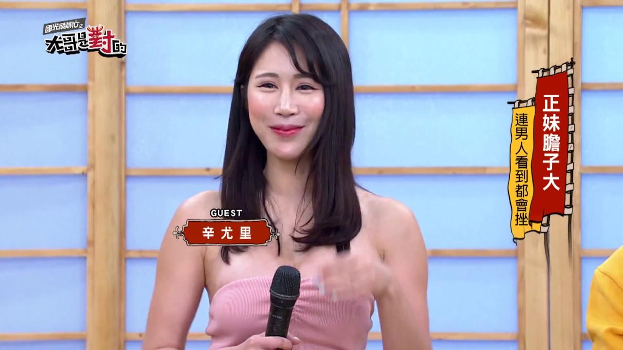 【正妹膽子大!連男人看到都會挫!!】20171108 國光幫幫忙之大哥是對的 - YouTube