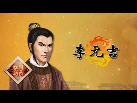 《百家讲坛》 20180108 大唐开国(上部)17 太原失守 | CCTV百家讲坛官方频道