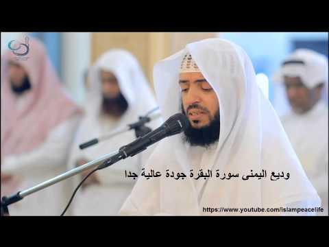 سـورة البقرة كاملة وديع اليمني - Surat Al Baqarah Wadee Al Yamani