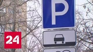 видео Бесплатная парковка в Москве по выходным 2017 последние новости. Последие сведения на 28.01.2018 г.