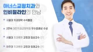 [강서구교정치과] 서울대교정전문의 아너스교정치과 원장 …