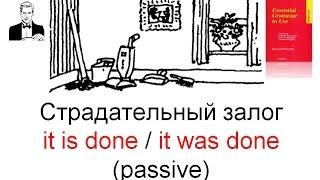 Страдательный залог (пассив) в английском языке. Passive.