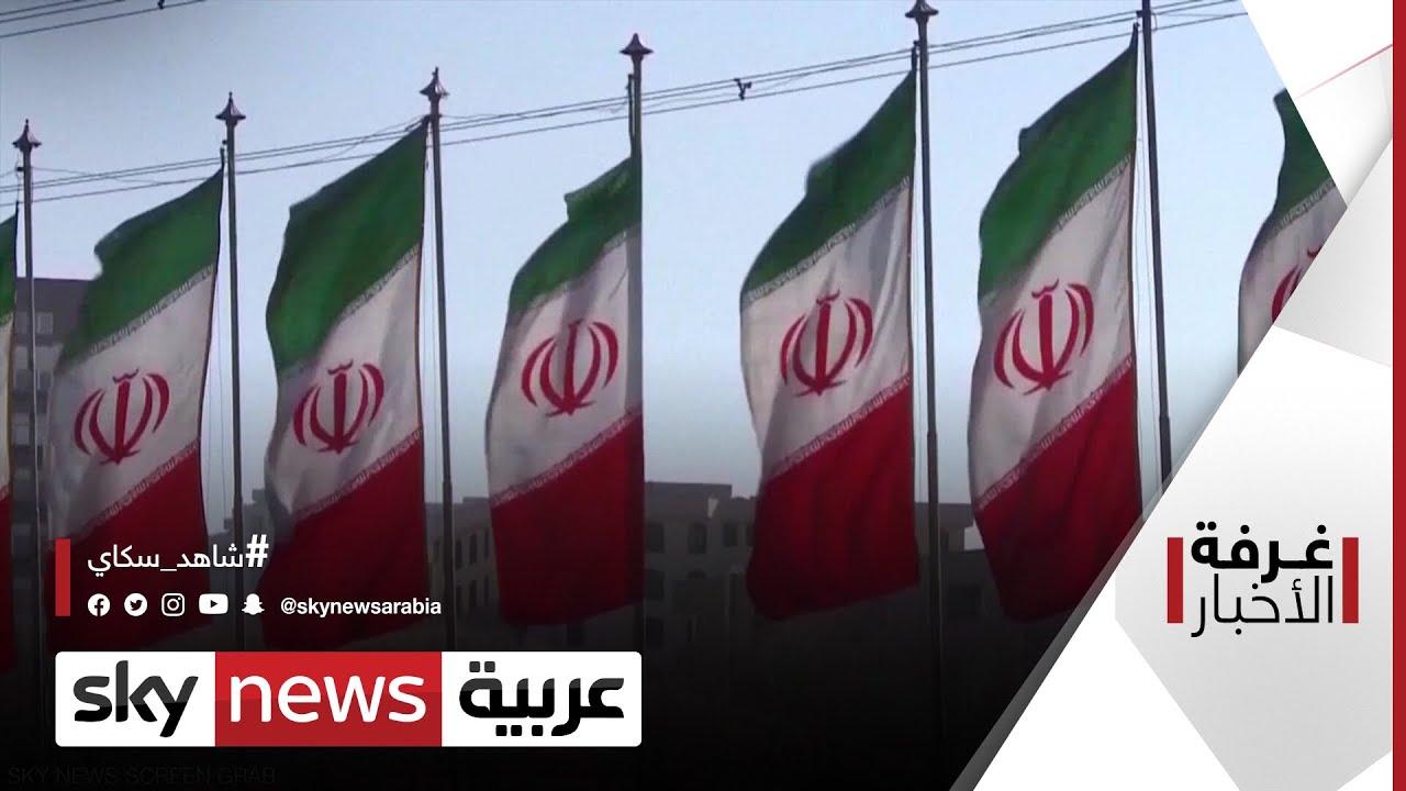 استبعاد مئات المرشحين من السباق الرئاسي الإيراني.. | #غرفة_الأخبار  - نشر قبل 37 دقيقة