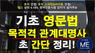 [기초영문법] 목적격관계대명사 활용!!! 간단하게 마스…