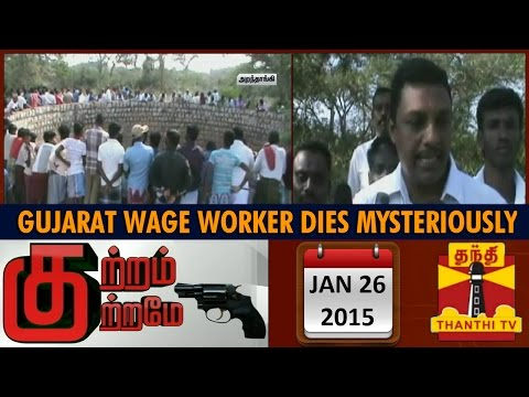 Kutram Kutrame - Gujarat Wage Worker dies in Mysterious Circumstances - Thanthi TV