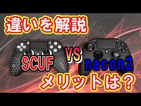 SCUF IMPACTとnacon Revolution Pro Controller 2を簡単に比較双方のメリットについても解説します