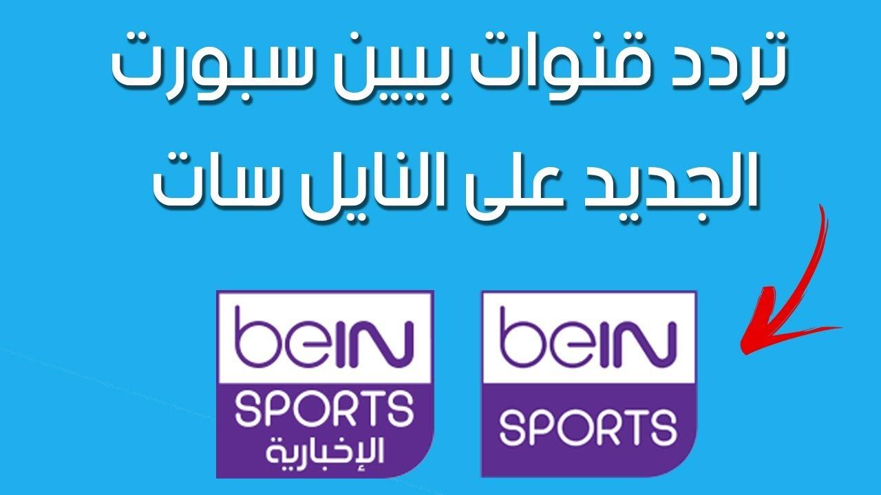 تردد قناة Bein Sport الإخبارية و المفتوحة الجديد على قمر النايل سات 2019