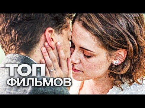 ТОП-10 ЗАХВАТЫВАЮЩИХ ФИЛЬМОВ В ЖАНРЕ ДРАМА! - Видео онлайн