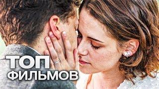 ТОП-10 ЗАХВАТЫВАЮЩИХ ФИЛЬМОВ В ЖАНРЕ ДРАМА!