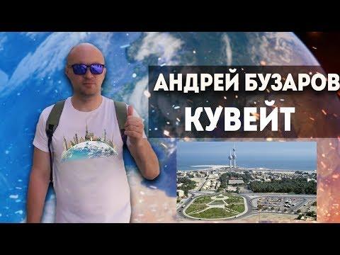 Жизнь в Кувейте. Украинцы в Кувейте