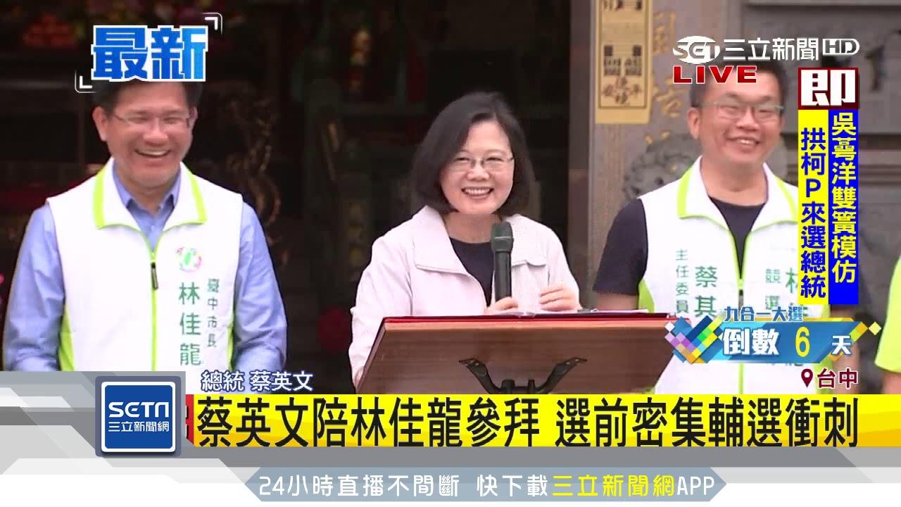 吳敦義暗諷陳菊「母豬說」 蔡英文:選舉要有格調│三立新聞臺 - YouTube