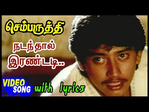 Chembaruthi Movie Songs | Nadandhal Video Song with Lyrics | Prashanth | Roja | Ilayaraja