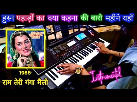 husn-pahadon-ka-kya-kehna-instrumental-song-ram-teri-ganga-maili-|-old-hindi-casio-700-by-pradeep