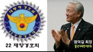 ● 22재향경호회 2월 정기모임 영상(2019.2.22)