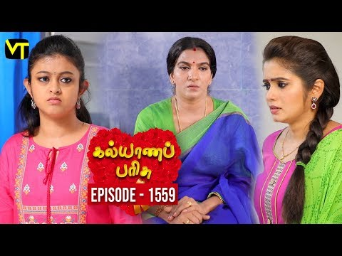Kalyana Parisu Tamil Serial Latest Full Episode 1559 Telecasted on 19 April 2019 in Sun TV. Kalyana Parisu ft. Arnav, Srithika, Sathya Priya, Vanitha Krishna Chandiran, Androos Jessudas, Metti Oli Shanthi, Issac varkees, Mona Bethra, Karthick Harshitha, Birla Bose, Kavya Varshini in lead roles. Directed by P Selvam, Produced by Vision Time. Subscribe for the latest Episodes - http://bit.ly/SubscribeVT  Click here to watch :   Kalyana Parisu Episode 1558 https://youtu.be/4WupGjKzEFU  Kalyana Parisu Episode 1557 https://youtu.be/bX8Jzz4MQ2w  Kalyana Parisu Episode 1556 https://youtu.be/eKcWT7zjYNI  Kalyana Parisu Episode 1555 https://youtu.be/tJTw2eTfRmg  Kalyana Parisu Episode 1554 -https://youtu.be/HTCCTNAtY20  Kalyana Parisu Episode 1553 - https://youtu.be/tlje0Kzksrc  Kalyana Parisu Episode 1552 - https://youtu.be/6KppLRVxXK4  Kalyana Parisu Episode 1551 https://youtu.be/b77wwNyDqDE  Kalyana Parisu Episode 1550 https://youtu.be/EcVSycGjIMQ  Kalyana Parisu Episode 1549 -https://youtu.be/wtAYwThn2PQ  Kalyana Parisu Episode 1548 -https://youtu.be/Vhz9JaZMqSE     For More Updates:- Like us on - https://www.facebook.com/visiontimeindia Subscribe - http://bit.ly/SubscribeVT