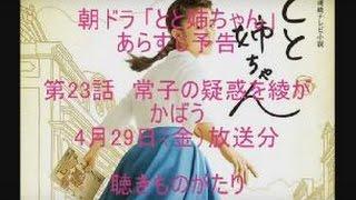 朝ドラ「とと姉ちゃん」あらすじ予告 第23話 常子の疑惑を綾がかばう 4...