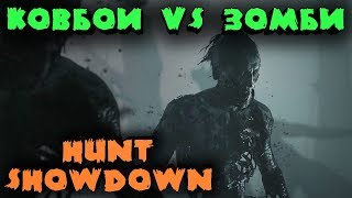 Зомби против ковбоев - Hunt Showdown (Обновление)